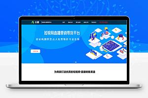 织梦响应式短视频直播带货营销平台类网站织梦模板(自适应手机端)